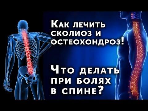 Как избавиться от боли в позвоночнике как лечить