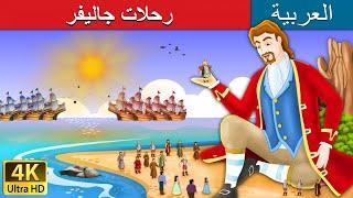 رحلات جاليفر | Gulliver's Travels Story in Arabic | 4K UHD | قصص اطفال قبل النوم | حكايات عربية