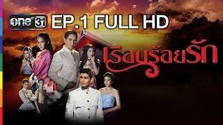 เรือนร้อยรัก | EP.1 FULL HD | 18 ม.ค.59 | ช่อง one