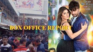 ৭ দিনে শিকারি ছবির বক্স অফিস আয়      Shakib Khan & Srabonti SHIKARI Bangla Movie Box Office 2016