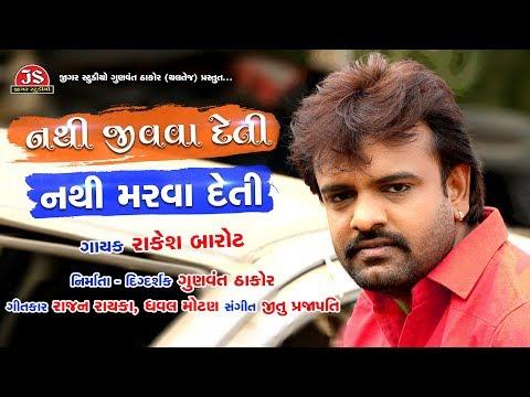Xxx Mp4 Nathi Jivava Deti Nathi Marava Deti Rakesh Barot New Gujarati Sad Song 3gp Sex
