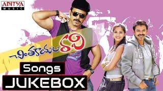 Chintakayala Ravi Movie Songs || Jukebox  || Venkatesh, Anushka, Mamata Mohandas