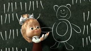 Маша и Медведь (Masha and The Bear) - Первый раз в первый класс (11 Серия)