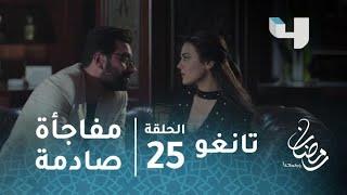 مسلسل تانغو - حلقة 25 - حبيب فرح السابق يكشف لزوجة عامر مفاجأة تصيبها بالصدمة