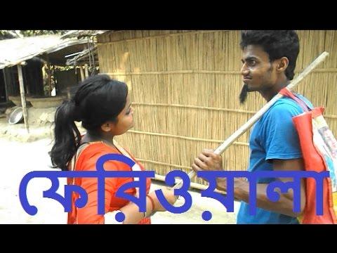 Xxx Mp4 Letest Bangla Comedy।ফেরিওয়ালা।2017 দমফাটা হাসির Comedy Video 3gp Sex