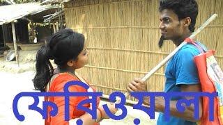 Letest Bangla Comedy।ফেরিওয়ালা।2017 দমফাটা হাসির Comedy Video