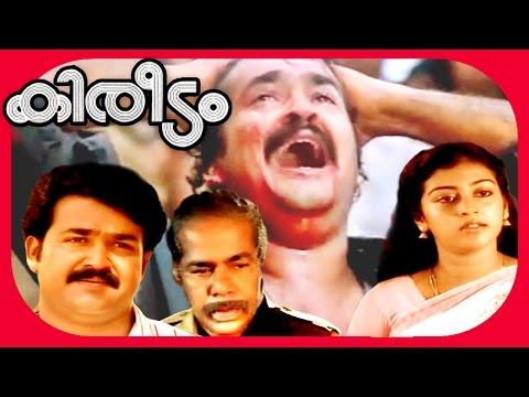 Kireedam   Malayalam Super Hit Full Movie   Mohanlal & Parvathi