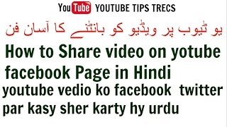 how to sher vido youtube on a facebook? youtube sy video ko sher kasy karty hy?