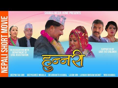 Xxx Mp4 Nepali Short Movie Hunnari Ft Deepak Raj Giri And Deepa Shree Niraula 3gp Sex