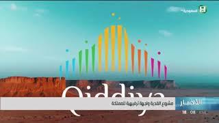 نشرة الأخبار المسائية ليوم الثلاثاء1439/08/08هـ