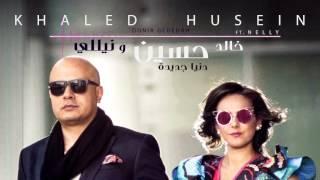 Khaled Hussein FT. Nelly Cassis - Donya Gdeda | خالد حسين و نيللي - دنيا جديدة