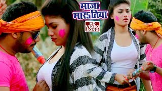 HD VIDEO # Maza Maratiya Non Stop - AJ Ajeet Singh |Superhit Bhojpuri Holi Song