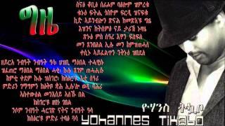 wedi tikabo songs 2013