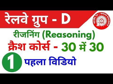 Xxx Mp4 Reasoning 1st Video Railway Group D क्रैश कोर्स Reasoning Short Tricks For Railway Group D 3gp Sex