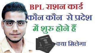 BPL राशन कार्ड फिर से शुरु, kya milega ration card mein By Technical Raghav