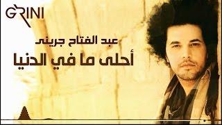Abd El Fattah Grini - Ahla Ma Fe ElDonia - عبدالفتاح جريني | أحلى ما في الدنيا
