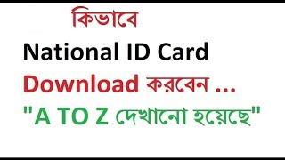 কিভাবে আপনার NID কার্ড অনলাইন থেকে ডাউনলোড করবেন | How To Download My BD NID Card Online