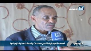 الصحف السودانية تفسح مساحات واسعة للعملية الإجرامية التي استهدفت الحرم المكي