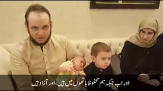 1sth INTERVIEW CANADIAN FAMILY RECOVERED BY ISI & PAKISTAN ARMY