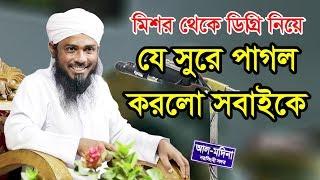 Mufti Kefaytullah Al Azahari Bangla Waz 2017