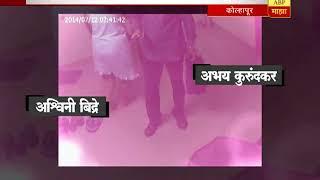 CCTV : कोल्हापूर : बेपत्ता पोलिस अश्विनी बिद्रेंना अभय कुरुंदकरांची मारहाण