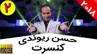Hasan Reyvandi - Concert 2018   حسن ریوندی - کنسرت 2018