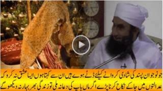 Do u want to Marry whom u love ? - Tariq Jameel ( Powerful Lecture )
