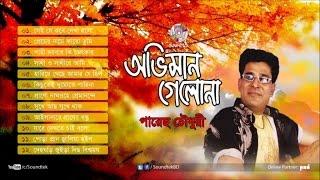 Pares Chowdhuri - Oviman Gelona