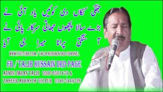 جی آئیا پراہنا میرا جی آئیا | Talib Hussain Dard