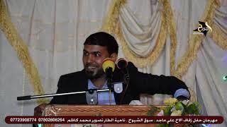 الشاعر محمد هليل || مهرجان حفل زفاف الاخ علي ماجد || سوق الشيوخ ناحية الطار 2018