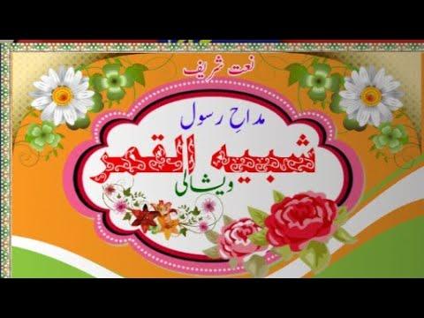 Xxx Mp4 Naat 12 05 2018 Shabihul Qamar Waishali Ai Mere Aaqa Aaqa Ai Mere Maola 3gp Sex
