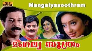 Mangalyasoothram malayalam movie | malayalam full movie | Jagathy sreekumar | Murali | Kalpana
