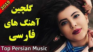 Persian Music | Iranian Song 2019| Persische Musik موزیک آهنگ جدید ایرانی