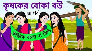 কৃষকের বোকা বউ ২য় পর্ব | The Farmer Foolish Wife | Bangla Cartoon | Bengali Moral Funny Story