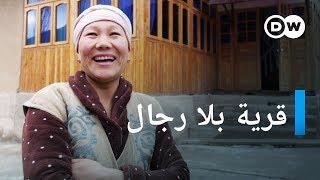 نساء قيرغزستان القويات | وثائقية دي دبليو - وثائقي المرأة