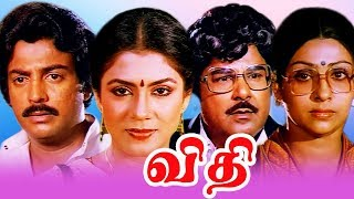 Vidhi Full Movie HD # Tamil Movies # Tamil Super Hit Entertainment Movies # Mohan, Poornima