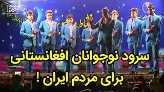 سرود زیبای نوجوانان افغانستانی در مورد مردم ایران | AfazTV
