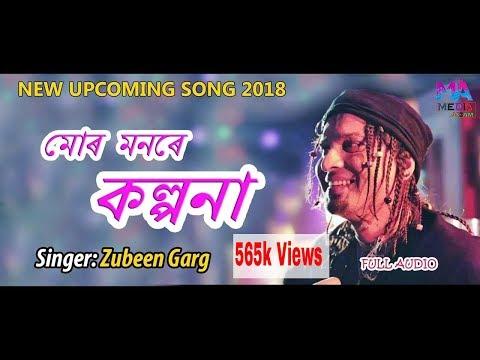 Xxx Mp4 Mur Monore Kolpona By Zubeen Garg Full Audio Song 2018 3gp Sex
