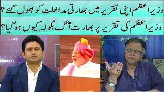 Hassan Nisar | India Reaction on Nawaz Sharif UN Speech | Tabdeeli 22 Sep 2016