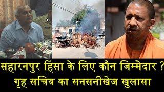 सहारनपुर हिंसा के लिए कौन जिम्मेदार ?/SAHARANPUR POLICE CANT HANDLE SITUATIONS