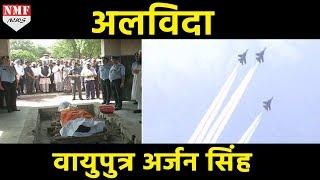Gun Salute और Flypast के साथ Marshal Arjan Singh को दी गई अंतिम विदाई