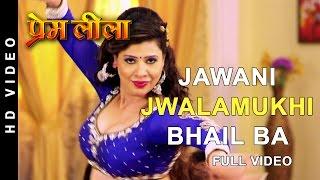 Full Video - Jawani Jwalamukhi [ Hot Item Dance Video ] Feat.Sexy Shambhavana Seth { Premleela }