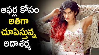 Adah Sharma Cleavage Video Going Viral | Silver Screen | Latest Telugu Cinema News