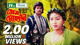 Bangla Movie: Prem Shohagi, Ilias Kanchan & Anju Ghosh | Old Popular Bangla Movie