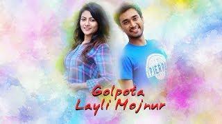 Golpota Layli Mojnur || Evan Monawar || Irin Afrose || Farhan Ahmed Jovan || 2018