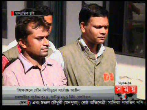 Parimal Joyadhar: Blamed for Sexual Torture