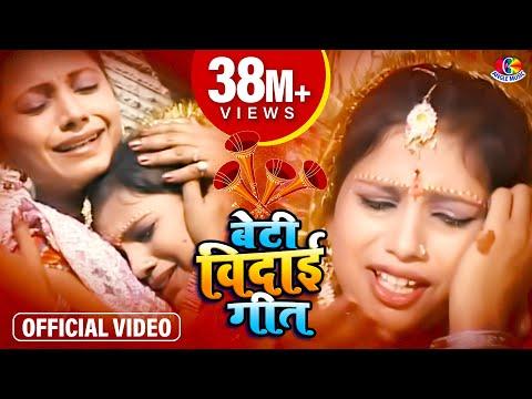 Xxx Mp4 पापा जी के घर भैया हम छोर के ना जाईब हो Bidai Song Bhojpuri Vivah Geet 3gp Sex