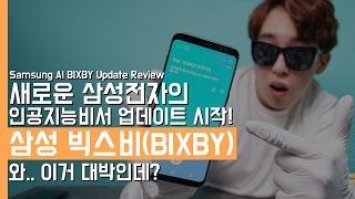 삼성 갤럭시S8 빅스비 업데이트 후 테스트! 와.. 이거 진짜 대박인데?(Samsung AI BIXBY Voice Update Review)