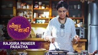 Sakshi Tanwar makes Rajgeere ke aate ka paratha for Ekadashi    Tyohaar Ki Thaali Special