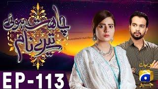 Chahat Hui Tere Naam - Episode 113